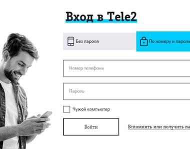 Способы входа и описание возможностей личного кабинета Теле2