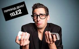 Способы перевода денег с Теле2 на Теле2 через телефон