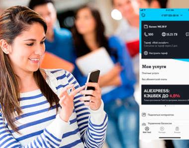 Как скачать приложение «Мой Tele2» и установить его на смартфон