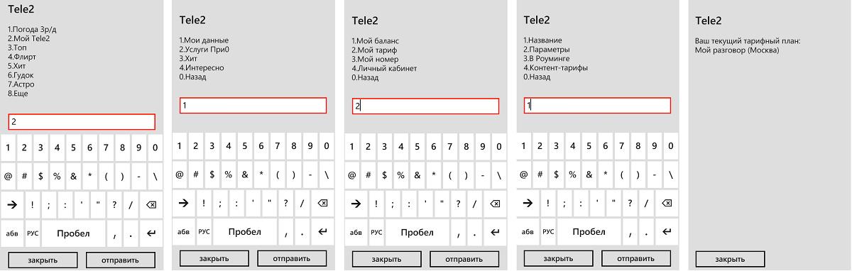 Как узнать тариф с помощью сервиса Теле2-Гид