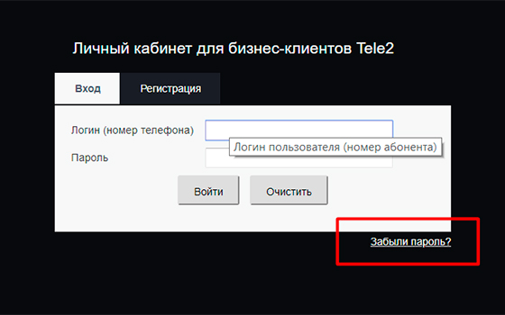 Ссылка для перехода к инструкциям если забыли пароль