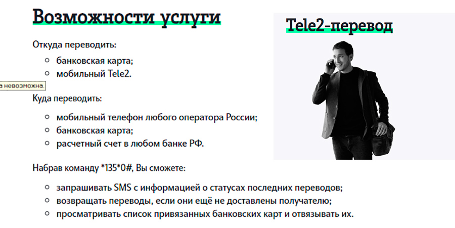 Теле2-перевод