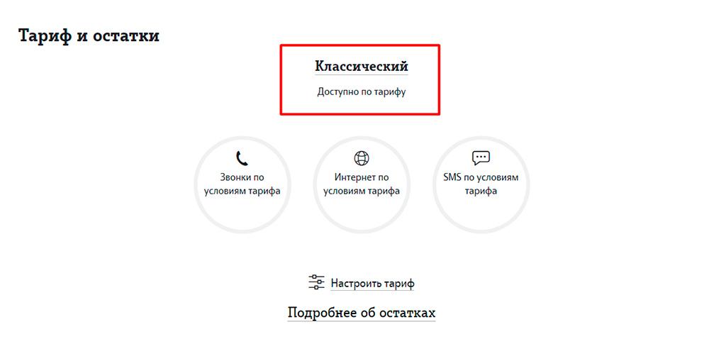 Информация о тарифе в личном кабинете