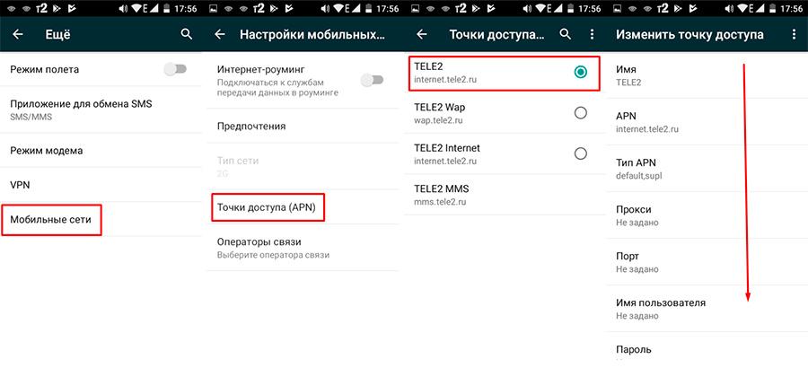 Последовательность действий на OS Android