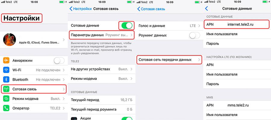 Настройки для iOS