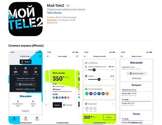 Скриншот мобильного приложения «Мой Теле2»