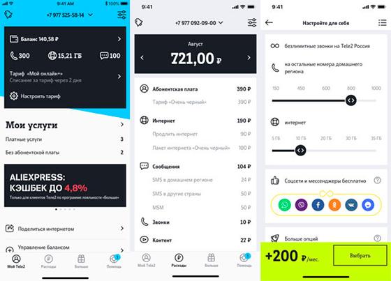 Интерфейс «Мой Tele2» на Андроид