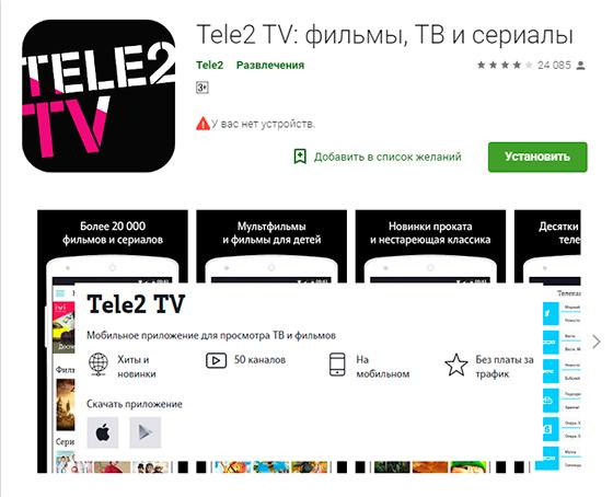 Теле2 ТВ на Play Market